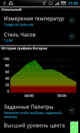 Gauge Battery Widget Pro для Android